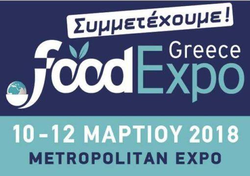 Συμμετοχή στην 5η Διεθνή έκθεση FoodExpo